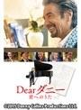 Dearダニー 君へのうた (吹替版)