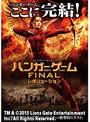 ハンガー・ゲーム FINAL:レボリューション (字幕版)