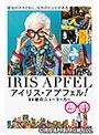 アイリス・アプフェル!94歳のニューヨーカー(字幕)