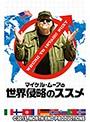 マイケル・ムーアの世界侵略のススメ(字幕)