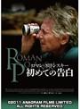 ロマン・ポランスキー 初めての告白(字幕版)