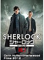 #1 SHERLOCK/シャーロック シーズン2 (字幕版)