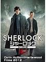#2 SHERLOCK/シャーロック シーズン2 (吹替版)