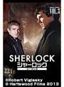 #3 SHERLOCK/シャーロック シーズン3 (吹替版)