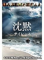 沈黙-サイレンス- (字幕)