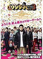 Part3 映画『闇金ウシジマくん』