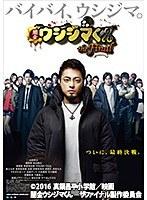 映画『闇金ウシジマくん ザ・ファイナル』