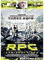 RPG リアル・プレイング・ゲーム