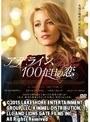 アデライン、100年目の恋 (字幕版)