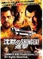 沈黙のSHINGEKI/進撃