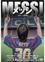 MESSI/メッシ