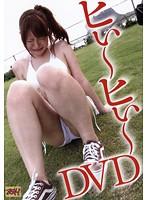 ヒィ~ヒィ~DVD(動画)
