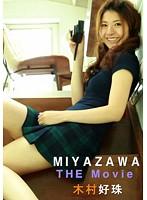 【木村好珠 miyazawa】MIYAZAWA「THE-Movie」-木村好珠-セクシー