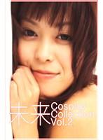 【高見美香動画】Vol.2-未来-Cosplay-Collection-イメージビデオ