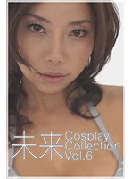 【千羽かよこ動画】Vol.6-未来-Cosplay-Collection-イメージビデオ