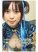 Vol.7 未来 Cosplay Collection 朝倉里奈 中山愛梨(窪塚愛) 遠田三奈