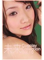 【村上沙織動画】Vol.10-未来-Cosplay-Collection-スレンダー