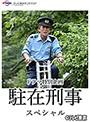 ドラマ特別企画 駐在刑事スペシャル 【テレビ東京オンデマンド】