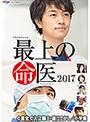ドラマスペシャル「最上の命医 2017」
