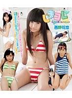 【西野花恋 しましまコレクション】しまコレ-~しましまコレクション~-西野花恋-美少女