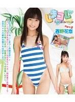 【西野花恋 しまコレ 2 動画】Part2-しまコレ-~しましまコレクション~-西野花恋-美少女