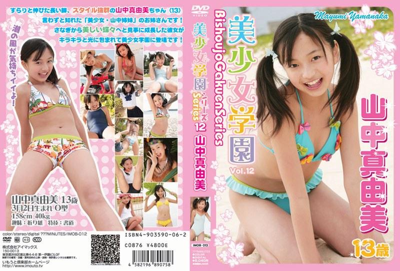 [競泳・スクール水着]「Vol.12 美少女学園 山中真由美 13歳」(山中真由美)