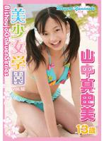 【山中真由美 スクール水着】Vol.12-ロリ美少女学園-山中真由美-13歳-競泳・スクール水着