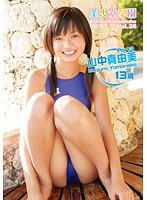 Vol.26 美少女学園 山中真由美 Part3
