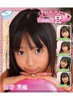 【西野花恋】いもうと目線-花恋とふたりっきり-目線そらすな、ボクの妹…-西野花恋-イメージビデオ
