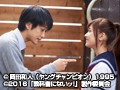 岡田和人の人気コミック「教科書にないッ!」を実写映画化!