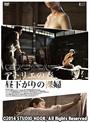 アトリエの春、昼下がりの裸婦(字幕版)