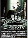エンド・オブ・トンネル(字幕版)