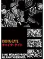 チャイナ・ゲイト(字幕版)