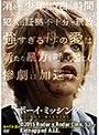 ボーイ・ミッシング(字幕版)