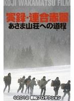 実録・連合赤軍 あさま山荘への道程(動画)