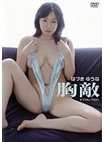 はづきゆうな:胸敵(動画)