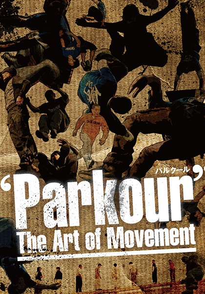 パルクール~THE ART OF MOVEMENT~