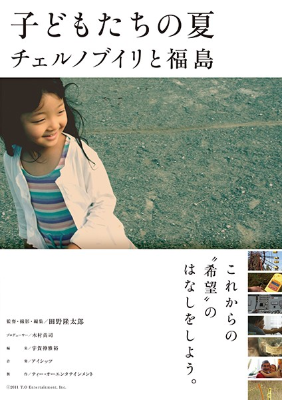 子どもたちの夏 チェルノブイリと福島