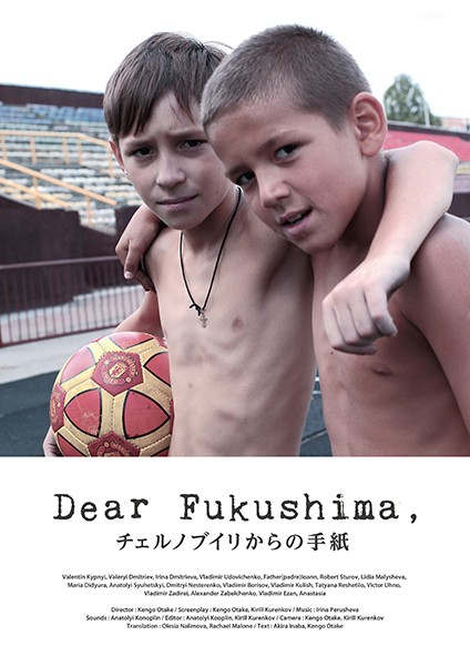 DearFukushima, チェルノブイリからの手紙