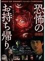 劇場版 恐怖のお持ち帰り~ホラー映画監...