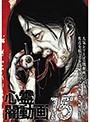 15 心霊闇動画