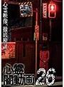 26 心霊闇動画