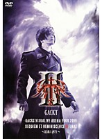 GACKT VISUALIVE ARENA TOUR 2009 REQUIEM ET REMINISCENCE 2 FINAL ?鎮魂と再生?