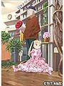 第1話 アリスと蔵六 (無料)