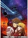 第三章 宇宙戦艦ヤマト2202 愛の戦士たち 特典付