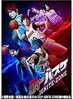舞台「黒子のバスケ」IGNITE-ZONE ライブビューイング特別編集版を期間限定配信開始!