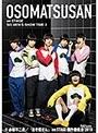 舞台「おそ松さん on STAGE~SIX MEN'S SHOW TIME 2~」