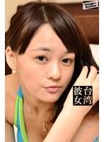 03 台湾彼女(動画)