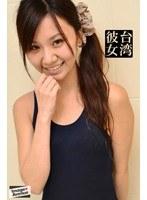 04 台湾彼女(動画)
