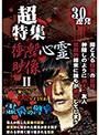 II 超特集 衝撃心霊映像 30連発